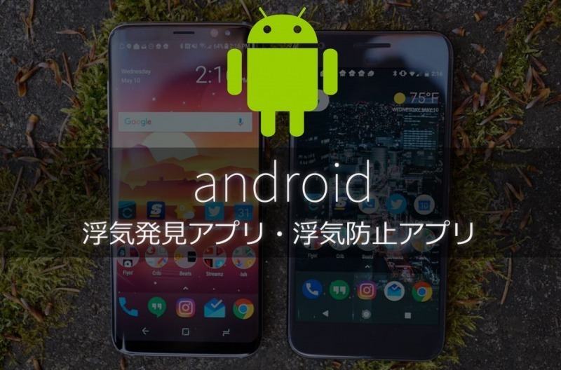 android浮気発見・浮気防止アプリ